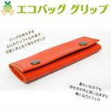 エコバッググリップ(オレンジ)【持ち手】【革】【ソフトレザー】【肩当】【水筒】【通学バッグ】