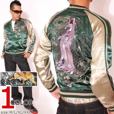satori さとり 龍頭観音 和柄 刺繍 スカジャン グリーン GSJR-013 スーベニアジャケット メンズ