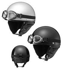 ヤマハビンテージハーフヘルメットgh-1v(ゴーグル付きビンテージスタイル)ヤマハバイク用品