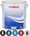 ヤマハ 船底塗料 パワープロテクター ブルーラベル 4kg 選べる5色 黒・紺・青・赤・白 YAMAHA パワープロテクター