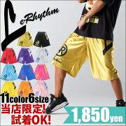 再入荷/バスパン大人気リアリズムle-Rhythm!バスケットパンツ☆フィットネス・ダンス衣装ヒップホップ、バスケットハーフパンツ□ダンスパンツフィットネスウェアレディースキッズジュニアメンズ05P03Sep16