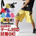 【メール便可】【再入荷】再入荷/バスパン 大人気 リアリズム le-Rhythm!バスケット パンツ☆ フィットネス ・ダンス 衣装 ヒップホップ、バスケットハーフパンツ□ダンスパンツ フィットネスウェア レディース キッズ ジュニア メンズ