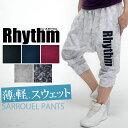 【メール便可】大人気 リアリズム le-Rhythm サルエル ダンス...