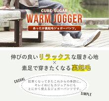 CUBESUGARウォームジョガーパンツ/ツイードプリントタイプ(2色)(M/L/LL/3L)【レディース】【TAG登録済み】