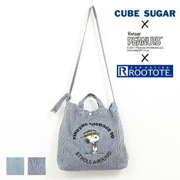 【セール除外商品】CUBE SUGAR スヌーピー 刺繍2WAYバッグ(2色)【レディース】【キューブシュガー】【ルートート】【TAG】