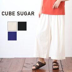 CUBESUGAR/21/-天竺/UVカットパンツ