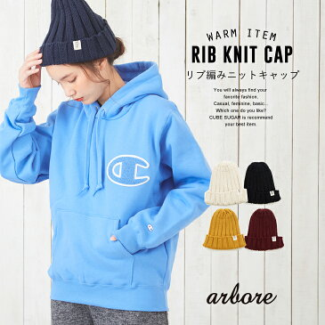 arbore(アーバー) リブ編みニットキャップ (5色): レディース ニット帽 帽子【4U】