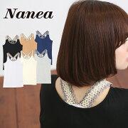 Nanea(ナネア)32/-天竺太かぎ針タンクトップ(6色)【レディース】【TAG】【インナー】【PL】