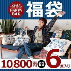 CUBE SUGAR☆2015NEW YEAR HAPPY×2 SPECIAL BAG 【お買い物クーポン付き】 【福袋】 【HAPPY BAG】 【キューブシュガー】 【送料無料】【1万円】