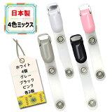 移動ポケット用クリップ色ミックス4色10個セット【日本製】