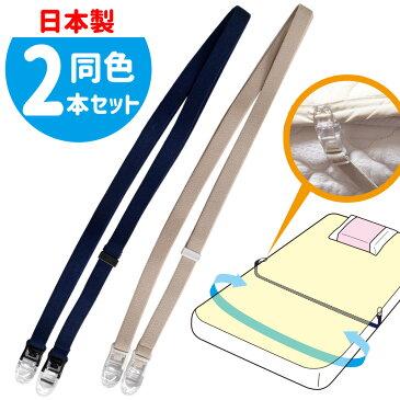 ズレないくん 敷きパッド・シーツずれ防止ゴムバンドクリップ145cm2本組【日本製】
