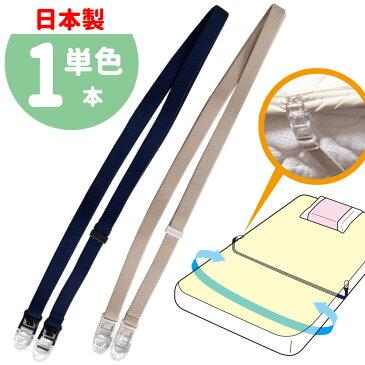 ズレないくん 敷きパッド・シーツずれ防止ゴムバンドクリップ145cm【日本製】