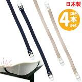 敷きパッド・シーツずれ防止ゴムクリップ4個セット【日本製】