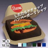 アンドミート特製したたるハンバーガーTシャツ【おもしろ】【MEAT LOVER】【ふざけ】【ネタ】【肉シャツ】肉にまつわる全てをご用意! ハンバーガー 雑貨 Tシャツ tシャツ