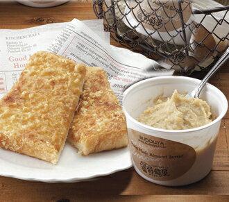 地元の有名「葡萄屋さん」のこだわりの手作りアーモンドバターおうちでも簡単にワンランク上の...