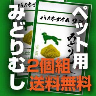 ネットで人気!ペット用東京大学産・みどりむし【バイオザイムワンBIOZYMEWAN30g】