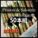 Plosion de salonに対応 美容用 炭酸ガス【プロージョン用】炭酸ミスト 炭酸ガスカートリッジ 74g×50本【RCP】送料無料リジュポウ…