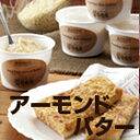 有名店「葡萄屋」のこだわりの手作りアーモンドバターワンランク上のアーモンドトースト!【楽...