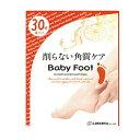 【ネコポス送料無料】Baby Foot 削らない角質ケアベビーフット イージーパック SPT30分タイプ 1回...