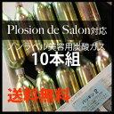 Plosion de salonに対応 美容用 炭酸ガス【プロージョンゴールドカートリッジ機種用】炭酸ミスト 炭酸ガスカートリッジ 74g×10本【…