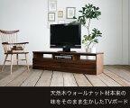 【送料無料】天然木ウォールナット無垢材使用。スマートデザイン。