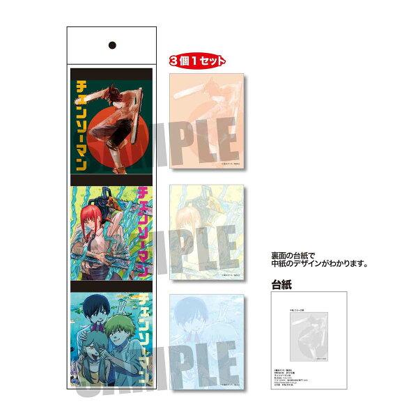 4月頃発売予定3Pメモ帳チェンソーマンB