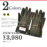 【メール便送料無料】HarrisTweed(ハリスツイード)×iTouchGlovesアイタッチグローブ(スマートフォン手袋)ヘリンボーン手袋