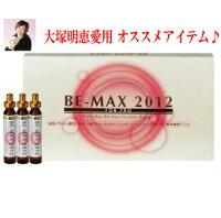 ☆大塚明恵愛用★『BE-MAX2010』(シリアルナンバー付正規品)