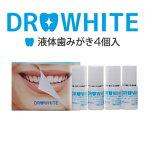 【DR.WHITE用 液体歯みがき4本】ドクターホワイト用液体歯みがき4本 オーラルケア/歯の白さ/ホームホワイトニング/差し歯・人工歯にも/口臭予防/LEDホワイトニング/すっきり/歯みがき