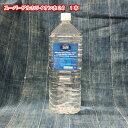 【送料無料】スーパーアルカリイオン2リットル 1本 pH12.5 業務用洗浄水 SAIW アルカリイオン水