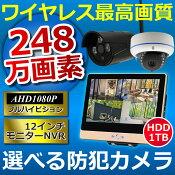 防犯カメラワイヤレス屋外1台セットドームバレットレコーダーセット(HDD1TB付き)