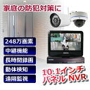 防犯カメラ ワイヤレス300万画素 屋外 10.1インチNVR 1台〜4台セット ドーム バレット レコーダーセット  HDD無し 3