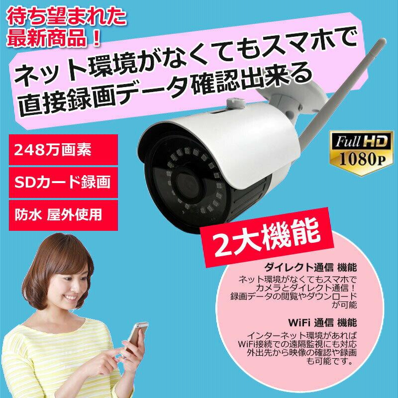 防犯カメラ sdカード録画 200万画素 屋外 家庭用 防水 バレット 高画質 ワイヤレス AV-WF1080P36TF