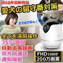 【送料無料】ペットカメラ 留守番 ベビーモニター IPカメラ...