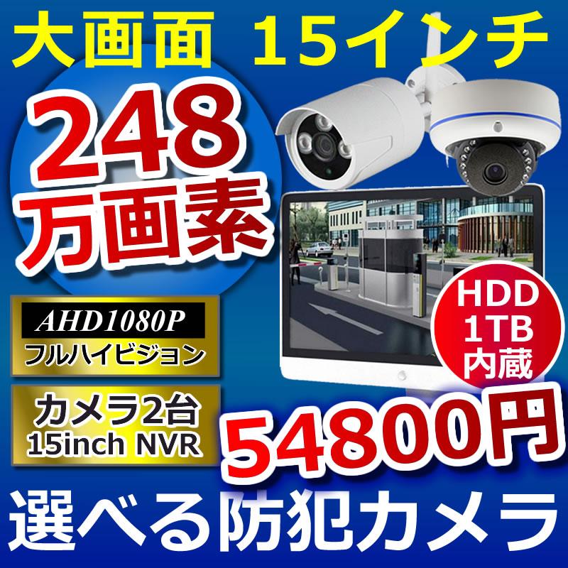 248万画素 防犯カメラDVRセット
