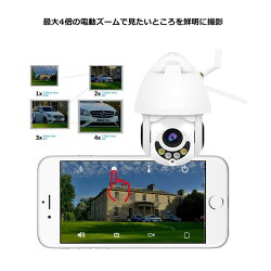 防犯カメラワイヤレス屋外PTZ旋回機能スピードドームカメラ夜間対応WiFiスマホ監視カメラAV-IPCAM08ptz