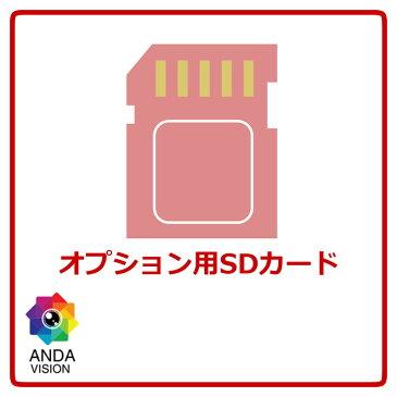 オプション専用 マイクロSDカード128GB(単品販売不可)