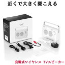 テレビスピーカー ワイヤレス TV用ワイヤレススピーカー 手元スピーカー 耳元スピーカー 充電式 補聴器 av-tv9000ws
