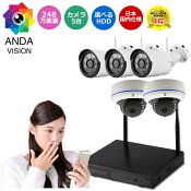 ワイヤレス防犯カメラ屋外屋内5台セットドームバレットレコーダーセットHDD無しAV-K1008SP5