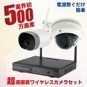 防犯カメラ ワイヤレス 屋外 500万画素 防犯カメラ 1台セット バレット ドーム レコーダーセット HDD1TB av-k5001ew