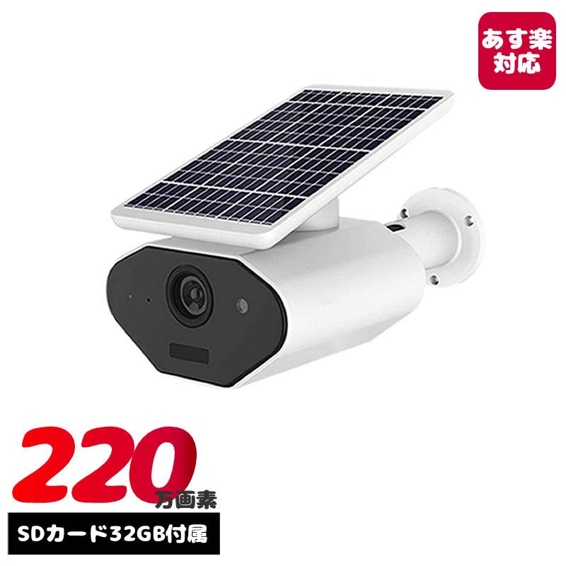 防犯カメラ, 防犯カメラセット 220 WIFI 220 AV-IPCAM-SL022MP SD32GB