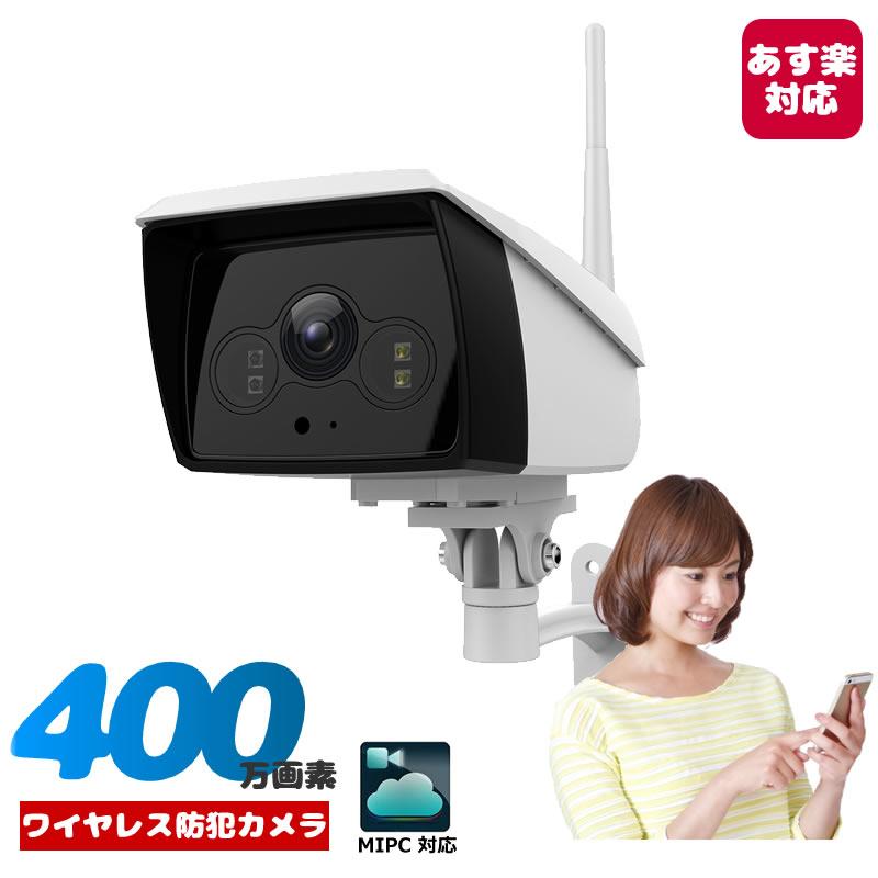 防犯カメラ, 防犯カメラ単体  400 sd av-ipcam836ir MIPC