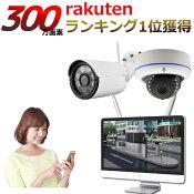 防犯カメラワイヤレス屋外2台セットドームバレット15インチ大画面NVRレコーダーセットAV-K1502EW(HDD1TB付き)