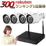 防犯カメラワイヤレス屋外4台セットドームバレットレコーダーセットHDD1TB付属AV−K1004EW