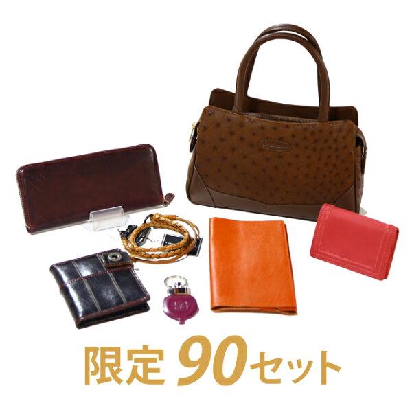 7万円相当本革福袋2021バッグオーストリッチ7点入り日本製オーストリッチレザーグッズレディースメンズバッグ革小物財布トートバッ