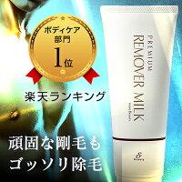 パーフェクト除毛ならプレミアムリムーバーミルク【男女兼用】