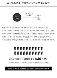 【楽天ランキング第1位!】日本製。HMB含有量業界最高水準!HMBプレミアムマッスルボディア【HMBサプリメントBCAAHMBカルシウムHMBCaプロテイン筋トレhmb増強ロイシン錠剤筋肉増強クレアチンダイエット国産ストロングタブレット】