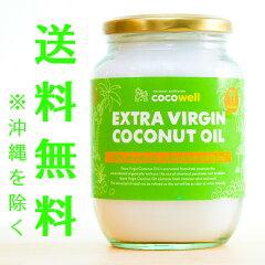 【トランス脂肪酸フリー】エキストラバージンココナッツオイル 474ml(436g)【食用オーガニック...