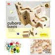 cuboro basis(ベーシス)【「限定テクニックレシピ」と「ビー玉20個」付属!】
