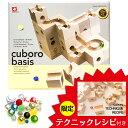 1位:【 ご予約(入荷日未定)】cuboro basis(ベーシス)【「限定テクニックレシピ」と「ビー玉20個」付属!】